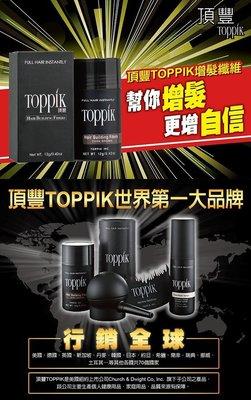 全新未開封頂豐Toppik纖維附著式假髮 1個月裝; 請認明總代理 公司貨 可選 黑色 深棕色