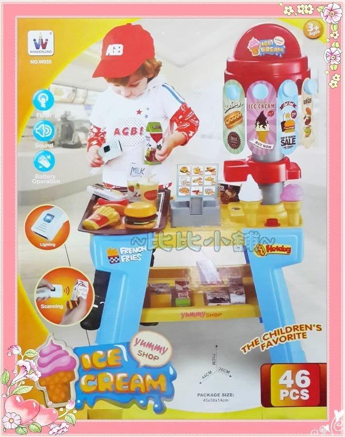 【比比小舖】兒童 大型 冰淇淋速食快餐店 漢堡 熱狗 家家酒 玩具廚房組 廚具組 洗碗機 洗衣機 兒童節 生日禮物