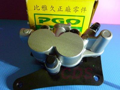 CDS 機車煞車卡鉗 PGO原廠 G-MAX-150 4V用後卡鉗總成~化油噴射專用 (原廠卡鉗)