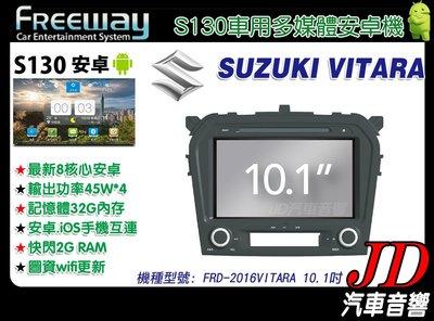 【JD 新北 桃園】FREEWAY SUZUKI VITARA DVD/數位/導航/藍芽 10.1吋 S130 安卓機