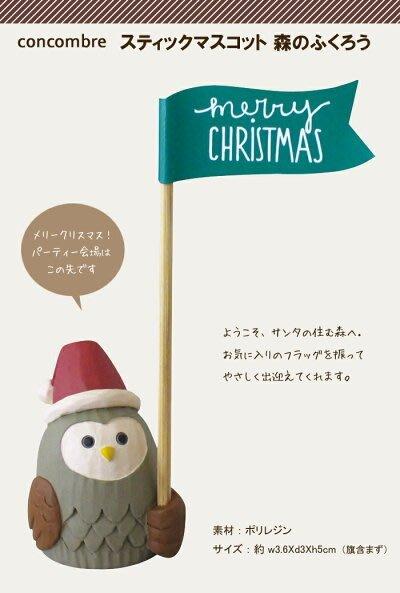 《散步生活雜貨-耶誕散步》日本 耶誕限定 DECOLE - concombre 舉旗貓頭鷹 擺飾 ZXS-48142
