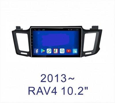 大新竹汽車影音 2013年後 4代4.5代 RAV4 專車專用安卓機 10.2吋螢幕 台灣設計組裝 系統穩定