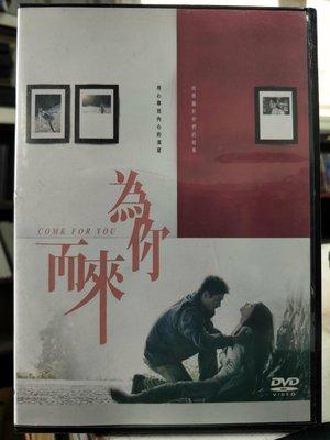 挖寶二手片-L03-042-正版DVD-華語【為你而來】-夏如芝 鄭凱 霍泥芳 林宗仁(直購價)