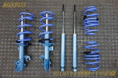 慶聖汽車 日本原裝KYB NEW SR藍筒避震器+TS短彈簧 NISSAN SUPER SENTRA