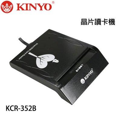 【MR3C】含稅附發票 KINYO金葉 KCR-352 黑色 晶片讀卡機