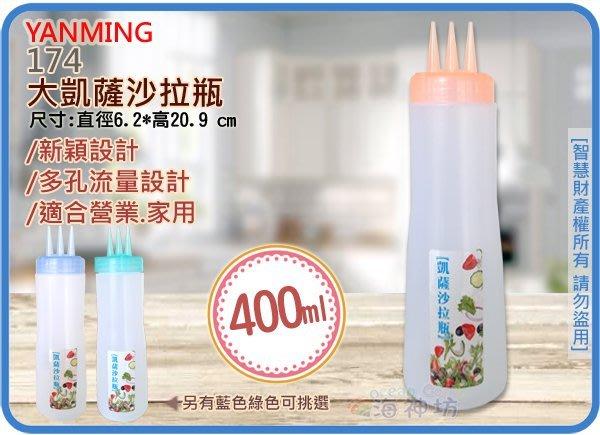 =海神坊=台灣製 174 大凱薩沙拉瓶 圓形調味瓶 醬料瓶 醬醋瓶 奇異瓶 煉乳 400ml 84入2850元免運