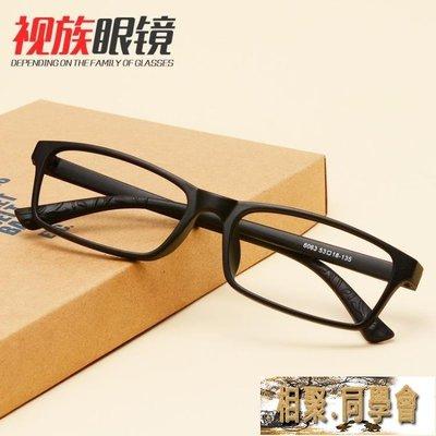 眼鏡框 男款女款超輕TR90眼鏡架眼鏡框全框眼鏡配眼鏡學生配眼鏡 【同學會】
