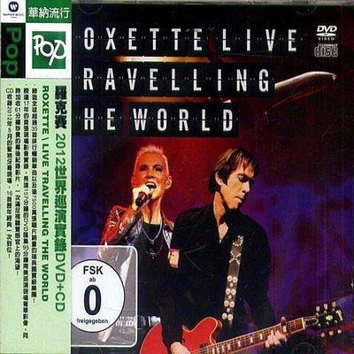 2012世界巡演實錄DVD+CD LIVE TRAVELLING THE WORLD (DVD+CD) / 羅克賽 ROXETTE ---5310518052