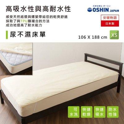 【UHO】床墊防水保潔墊 日本Oshin 防水乾爽平單式保潔墊/單人3.5尺