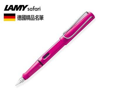 德國 LAMY Safari 狩獵系列 限量 桃紅色  鋼筆 有EF/F/M筆尖 9色可選 買一送三 畢業禮物
