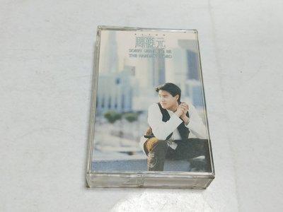 昀嫣音樂(CD128) 周葆元 SORRY SEEMS TO BE THE HARDEST WORD 飛碟 卡帶
