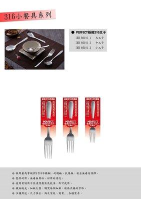 PERFECT理想極緻316醫療級不鏽鋼餐具【小】叉子圓湯匙醫療級分菜匙