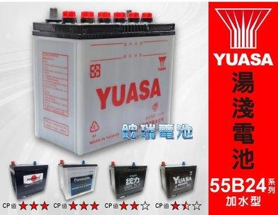 高雄 YUASA電池 55B24LS 55B24RS 湯淺汽車加水電池 55B24R 55B24L  統力汽車電瓶 適用 高雄市