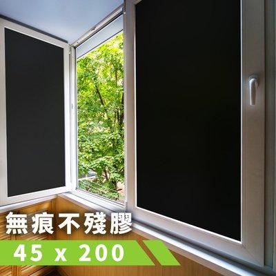 【TRENY直營】黑色不透光玻璃靜電貼...