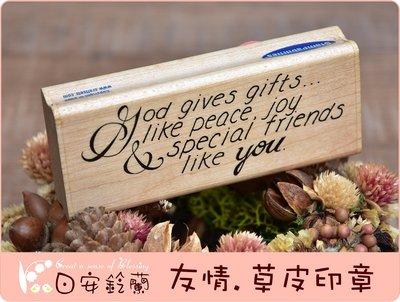 ╭* 日安鈴蘭 *╯ 彩繪 蝶古巴特 ~ 草皮印章 - NR1001 God gives gifts 友情
