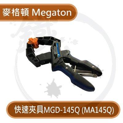 *小鐵五金* Megaton 麥格頓 快速夾具 MGD-145Q