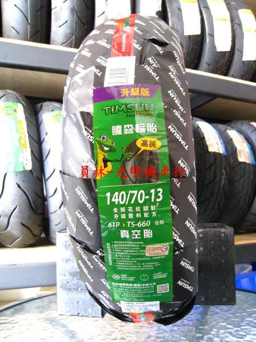 彰化-員林 騰森 TS-660 高抓胎 140/70-13 完工價2500元 來電預約-再享優惠價 140-70-13