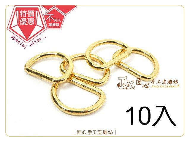 ☆ 匠心手工皮雕坊 ☆ D環 25mm(金)10入 耐酸(D75250-1) /口環 提把五金 拼布