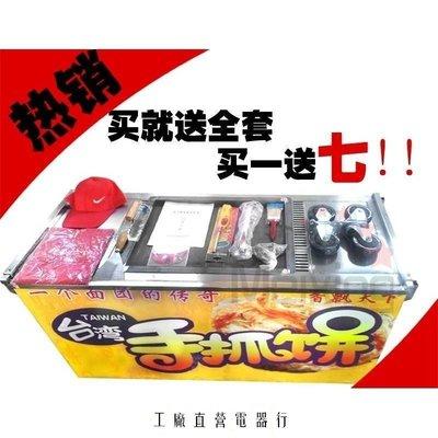 【工廠直營】蔥抓餅手抓餅煎餅煎台餐車附全套設備 鐵板燒HF-DQ7164