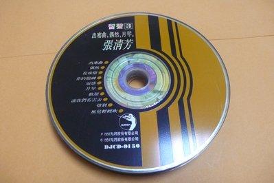 紫色小館86-2-------張清芳-留聲3