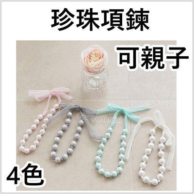 可親子 4色 綁帶韓國款高檔大珍珠項鍊...