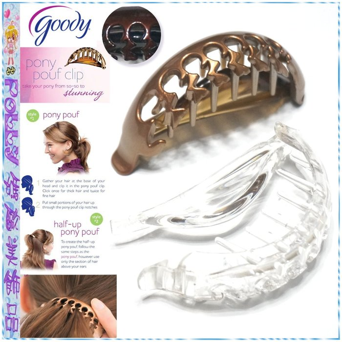 ☆POLLY媽☆歐美Goody Simple Styles Pony Pouf塑料拱型馬尾夾~透明、咖啡銅、金棕色