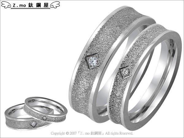 情侶對戒指 Z.MO鈦鋼屋 情侶戒指 砂面戒指 白鋼戒指 砂面對戒 珍珠砂面 菱形水鑽 刻字【BCY038】單個價