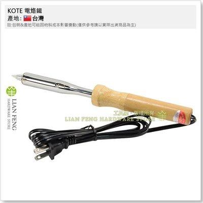 【工具屋】*含稅* KOTE 150W 電烙鐵 電焊槍 木柄 彩盒 耐腐蝕頭 烙鐵頭10mm 銲錫槍 焊接 台灣製