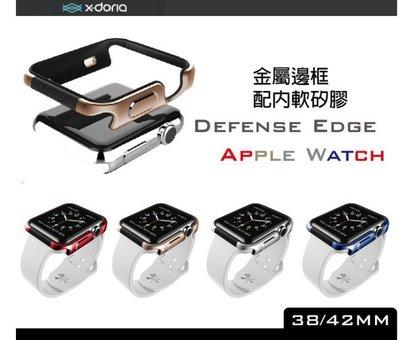 ☆3cHi客☆X-Doria Defense Edge Apple Watch 保護殼 38 42mm金屬邊框 手錶殼