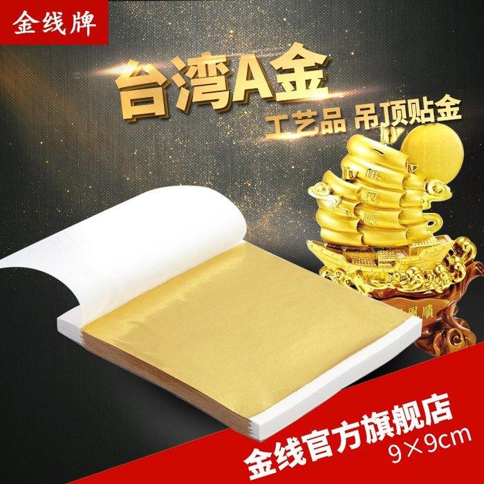 【AMAS】-金線牌金箔紙裝飾 A金仿98金鉑紙佛像貼金裝修貼頂吊頂金泊紙