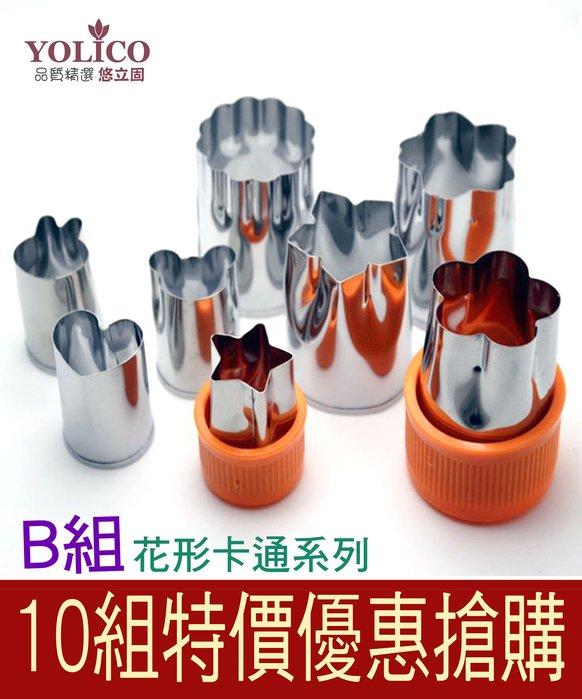 【悠立固】L47B 8PC帶手柄不鏽鋼水果切模 蔬菜切模 餅乾模具 蝴蝶面模具