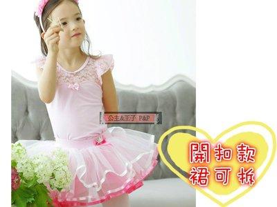 兒童舞蹈服 芭蕾舞衣 舞裙 分體款 《P&P》 1367粉色 開扣款 裙可拆