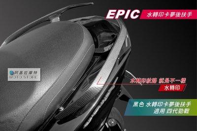 EPIC 四代戰 分離式後扶手 黑色 水轉印卡夢 後扶手 牛角後扶手 尾翼 適用 四代勁戰 勁戰四代