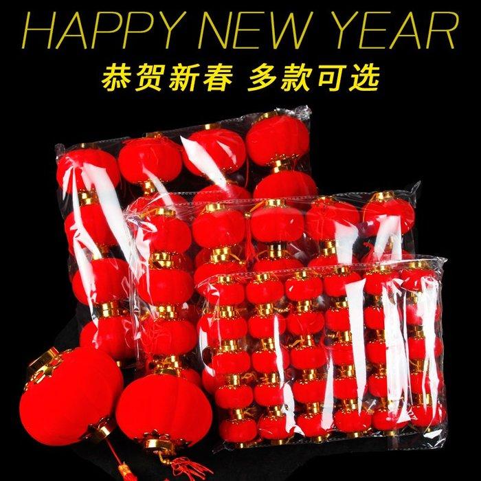 元旦節布置福字大紅植絨小燈籠春節新年戶外盆景裝飾用品喜慶掛件