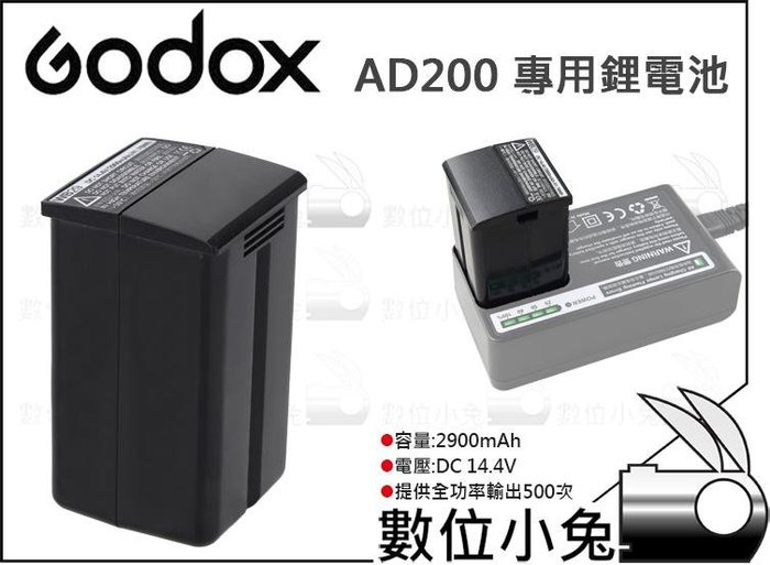 數位小兔【GODOX 神牛 AD200 口袋閃光燈 專用鋰電池 公司貨】WB29 鋰電池 2900mAh AD200電池