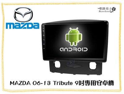 【桃園 聖路易士】 馬自達 06-13 Tribute 9吋安卓專用機 WIFI 可上網 USB/藍芽