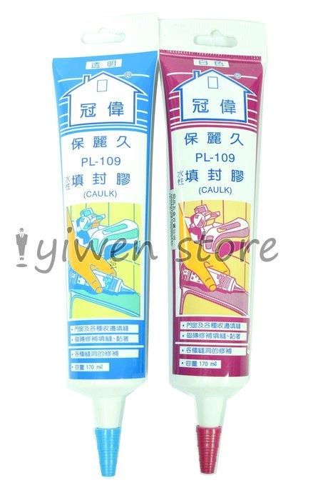 《一文百貨》冠偉保麗久水性填封膠/白色/透明/PL-109