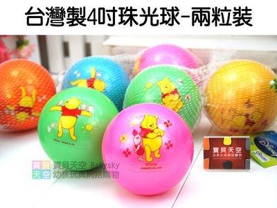 ◎寶貝天空◎【台灣製4吋珠光球-兩粒裝】充氣小軟球,安全球,彈力球,彈性球,按摩球,小皮球,玩具球,遊戲球