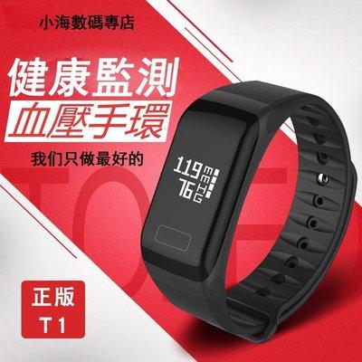 智慧運動健康手環手錶 同步血壓 心率 血氧 疲勞度監測 計步來電提醒等智能手環 能實力不輸小米 支援接收苹果LINE信息