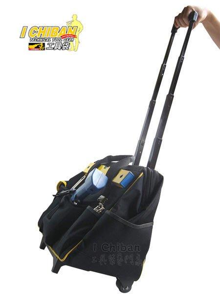 【I CHIBAN 工具袋專門家】JK0305 橫式拉桿袋 耐用防潑水 大容量 工具箱 旅行箱 電工袋