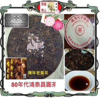 槃龍東山普洱茶(5折特賣)超值特賣***早期鴻泰昌圓餅(喬木野生茶380g)