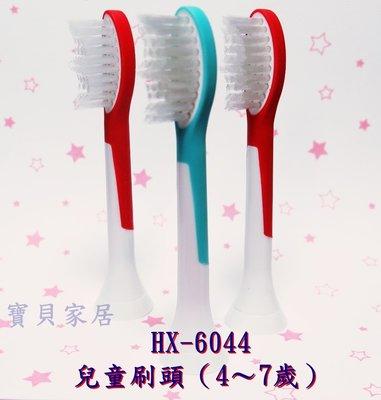 🌟現貨🌟飛利浦 副廠PHILIP Sonicare電動牙刷刷頭HX6044 兒童刷頭(4~7歲) 電動刷頭 牙刷頭