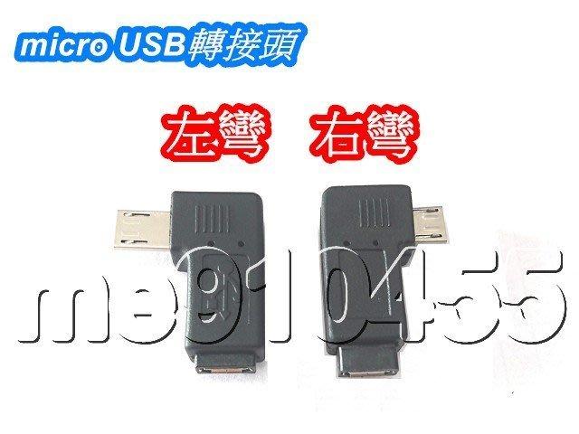 90度 三星 Moto micro USB 2.0彎頭 公對母 L型轉接頭 轉接頭 micro USB轉接頭 有現貨