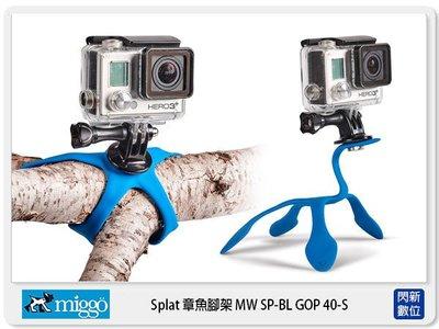 ☆閃新☆免運費 Miggo 米狗 MW SP-BL GOP 40-S Splat 章魚腳架 小腳架 GoPro BL40