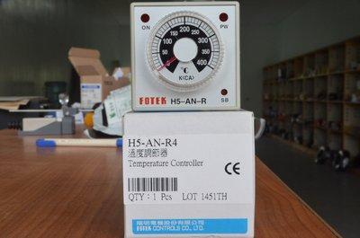 FOTEK 陽明  H5-AN PD溫度控制器 H5-AN-R4S H5-AN-R2S H5-AN-R4
