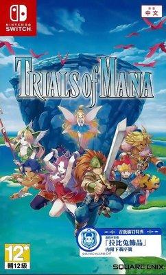 【二手遊戲】任天堂 SWITCH NS 聖劍傳說3 TRIALS OF MANA III 3 中文版【台中恐龍電玩】