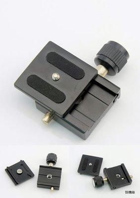 攝影軌道 搖臂 穩定器 攝影車 三腳架 快拆銜接系統  KS-0 ks0 快拆板 快拆座 5d3 5d2 gh3