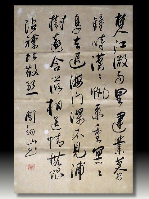 【 金王記拍寶網 】S168  中華民國第4任行政院院長 閻錫山 款 書法一張 罕見稀少