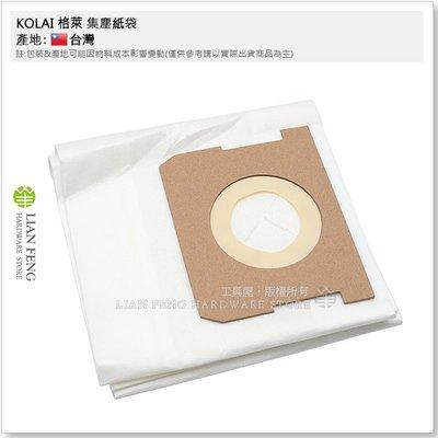 【工具屋】*含稅* KOLAI 格萊 VC-100 集塵紙袋 工業用吸塵器專用袋 集塵袋 集塵盒 集塵紙 粉塵吸附 過濾