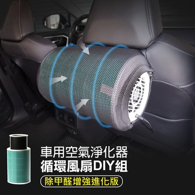 超 現貨 促銷 車用空氣清淨機 (除甲醛增強進化版 循環風扇DIY組 綠色 空氣清淨機 循環風扇